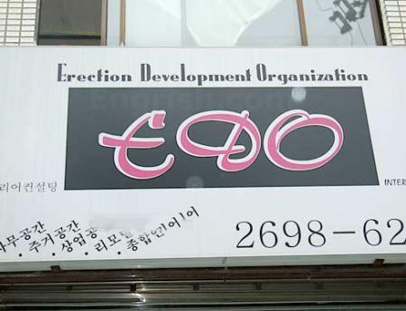 erection-development-organization.jpg