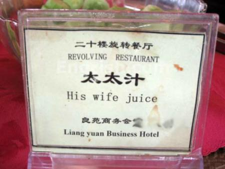 his-wife-juice.jpg