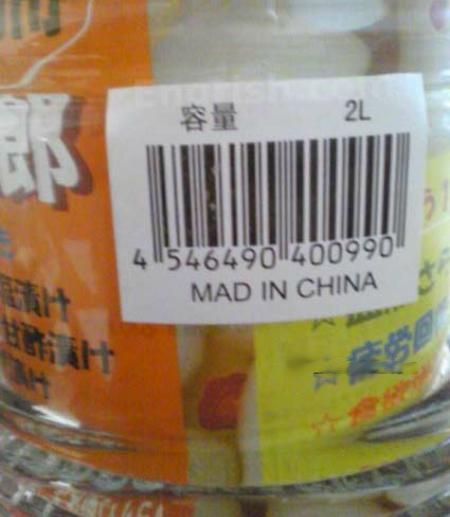 mad-in-china.jpg